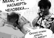 В Пензе появились телефонные мошенники