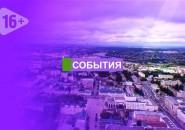 Новости Пензы и области за 12.06.2020