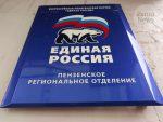 «Единая Россия» выдвинет кандидата на пост губернатора Пензенской области 4 июля