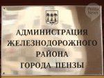 Юрий Щеглов представлен в должности главы администрации Железнодорожного района Пензы