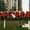 В Заречном началось возведение памятника чернобыльцам