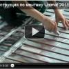 Видеоинструкция по монтажу Unimat