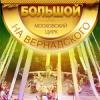 Билеты в цирк на Вернадского по доступным ценам