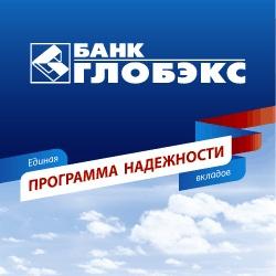 """В Пензе открылся новый банк """"Глобэкс"""""""